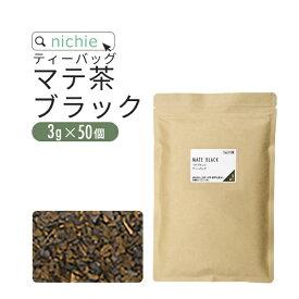 マテ茶 ティーバッグ ブラック 3g×50個 水出し OK 農薬不使用 ブラジル産 マテ茶葉 で作った 焙煎 マテ茶ロースト 健康茶 ティーパック nichie ニチエー