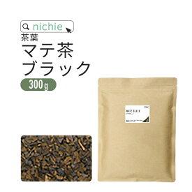 マテ茶 ブラック 400g 水出し OK 農薬不使用 ブラジル産 マテ茶葉 で作った 焙煎 マテ茶ロースト 健康茶 nichie ニチエー