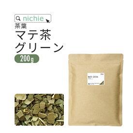 マテ茶 グリーン 400g 農薬不使用 ブラジル産 マテ茶葉 で作った グリーンマテ茶 健康茶 nichie ニチエー