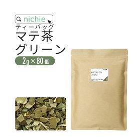マテ茶 ティーバッグ グリーン 2g×100個 農薬不使用 ブラジル産 マテ茶葉 で作った グリーンマテ茶 健康茶 ティーパック nichie ニチエー