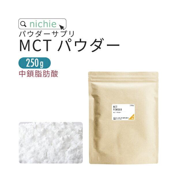 MCT パウダー 250g MCTオイル 粉末
