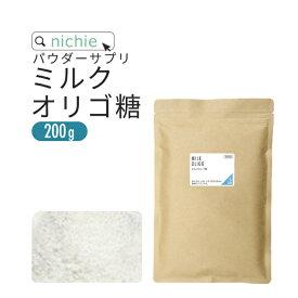 ミルクオリゴ糖 200g 乳酸菌 ビフィズス菌 との相性◎ ラクチュロース オリゴ糖 粉末 サプリメント nichie ニチエー