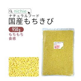 もちきび 950g 国産 雑穀 もちきび を入れて 雑穀米 に nichie ニチエー