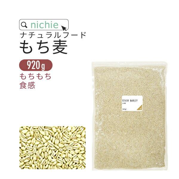 もち麦 1kg カナダ産[ ゆうパケット 送料無料 ]″
