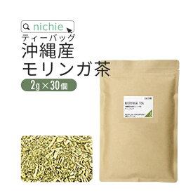 モリンガ茶 焙煎 2g×30個 ティーバッグ 沖縄産 国産 無農薬 モリンガ 使用 健康茶 ティーパック モリンガパウダー をお探しの方にも S10 nichie ニチエー RSL