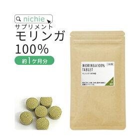 モリンガ 100% サプリ 沖縄産 180粒(約1ヶ月分) 国産 無農薬 モリンガパウダー を固めた モリンガ粒 サプリメント モリンガ茶 をお探しの方にも nichie ニチエー