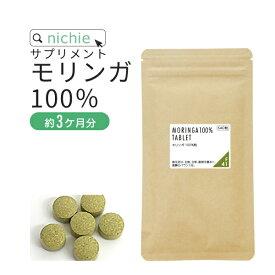 モリンガ 100% サプリ 沖縄産 540粒(約3ヶ月分) 国産 無農薬 モリンガパウダー を固めた モリンガ粒 サプリメント モリンガ茶 をお探しの方にも nichie ニチエー