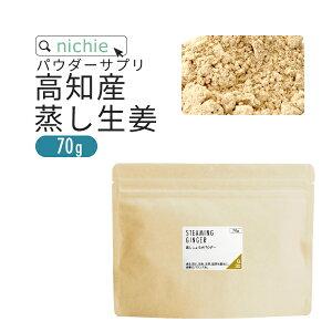 蒸し生姜 しょうが 粉末 100% 70g 高知県産 蒸しショウガ 乾燥ショウガ を パウダー に 無添加 国産 生姜 を手軽に摂取 nichie ニチエー