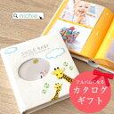 出産祝い カタログギフト マイプレシャス SMILE BABY 5100円コース アルバム ポケット エコー写真 写真 赤ちゃん 1歳 …