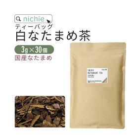 白 なた豆茶 国産 ティーバッグ 3g×30包 農薬不使用の なた豆 を深煎り焙煎 で作った ナタマメ の 健康茶 なたまめ茶 刀豆茶 に nichie ニチエー
