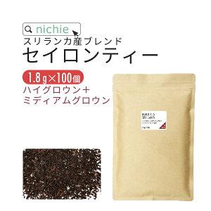 紅茶 セイロンティー ティーバッグ 1.8g×100個 ティーパック ティーバック チャイ nichie ニチエー