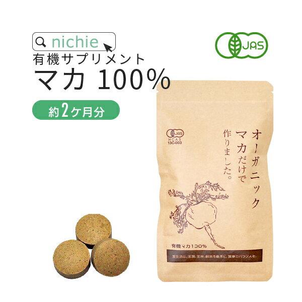 マカ 100% オーガニック サプリメント 100g(約400粒)