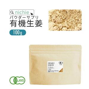 オーガニック しょうが 粉末 100% 100g 有機 乾燥ショウガ を パウダー に 無添加 生姜 を手軽に摂取 nichie ニチエー