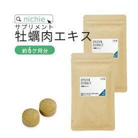 国産 牡蠣肉エキス 粒 サプリメント 360粒(約6ヶ月分) グリコーゲン 豊富な 牡蠣 お酒が好きな方 健康が気になる方 nichie ニチエー