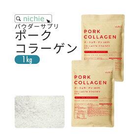 コラーゲン 粉末 サプリ 100% 1kg ポーク コラーゲンペプチド を手軽に摂取 大容量 コラーゲンパウダー M20 nichie ニチエー RSL