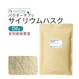 サイリウムハスク オオバコ パウダー サイリウム 粉末 食物繊維 250g オオバコダイエット に国内製造 植物性食物繊維 nichie ニチエー