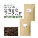 プーアール茶 雲南産 選べる内容量 ティーバッグ 3g×50個 or 茶葉 180g ダイエット にも人気の プーアル茶 プアール…