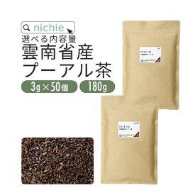 プーアール茶 雲南産 選べる内容量 ティーバッグ 3g×50個 or 茶葉 180g ダイエット にも人気の プーアル茶 プアール茶 健康茶 ティーパック と リーフ nichie ニチエー