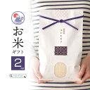 お米 米 コメ ギフト 2kg 愛知県産 コシヒカリ100% セット 出産内祝い 内祝い 結婚内祝い 快気祝い プレゼント 女性 男性 贈り物 食べ物 食品 常温 nichie ニチエー