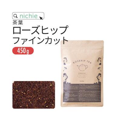 ローズヒップティー/ローズヒップ/ローズヒップティ/無農薬/オリジナルサプリメントを販売するコラーゲンキレイ