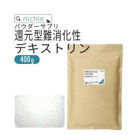 難消化性デキストリン 水溶性食物繊維 還元型 400g フランス産 溶けやすい 微顆粒品 食物繊維(ファイバー) 粉末 L90 nichie ニチエー