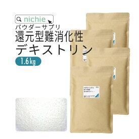 難消化性デキストリン 水溶性食物繊維 還元型 1.6kg フランス産 溶けやすい 微顆粒品 食物繊維(ファイバー) 粉末 L90 nichie ニチエー