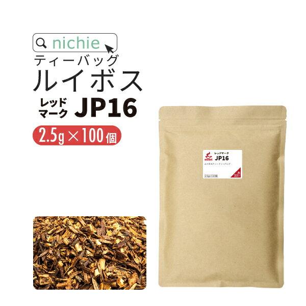 ルイボスティー ティーバッグ 2.5g×100包 ノンカフェイン の ルイボス 茶 の 大容量 パック ハーブティー ティーパック nichie ニチエー