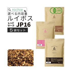 ルイボスティー オーガニック ティーバッグ 5袋セット 選べる 内容量 2g×100包 / 3g×80包 / 5g×50包 ノンカフェイン の 有機 ルイボス 茶 の 大容量 パック ハーブティー ティーパック nichie ニチエー A10