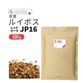 ルイボスティー 茶葉 500g ノンカフェイン の ルイボス 茶 の 大容量 パック ハーブティー nichie ニチエー A250