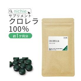 クロレラ 100% サプリ 450粒(約1ヶ月分) クロレラ だけで 粒 にした 健康 サプリメント 野菜不足 の方にもおすすめ nichie ニチエー