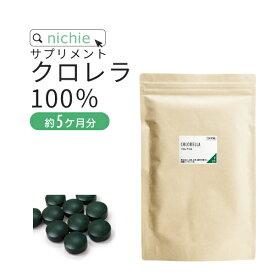 クロレラ 100% サプリ 2400粒(約5ヶ月分) クロレラ だけで 粒 にした 健康 サプリメント 野菜不足 の方にもおすすめ nichie ニチエー
