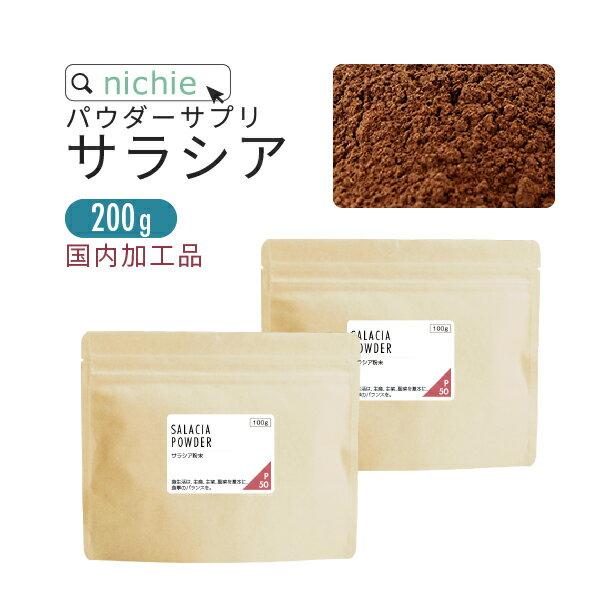サラシア 粉末 200g[ ゆうパケット 送料無料 ] [ サラシア茶 ]