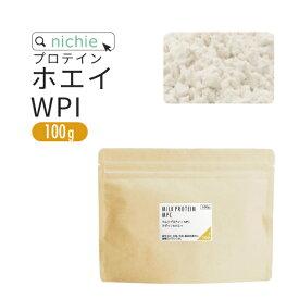 ホエイプロテイン WPI プレーン 100g 溶けやすい 高たんぱく プロテイン アイソレート で 人工甘味料 無添加 ホエイプロテイン100 ! 低糖質 女性 にもおすすめ J10 nichie ニチエー
