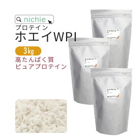 ホエイプロテイン WPI プレーン 3kg 溶けやすい 高たんぱく プロテイン アイソレート で 人工甘味料 無添加 ホエイプロテイン100 ! 女性 にもおすすめココア イチゴ メロン フレーバープレゼント J10 nichie ニチエー
