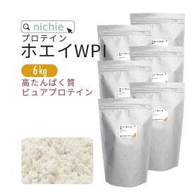 ホエイプロテイン WPI プレーン 6kg 溶けやすい 高たんぱく プロテイン アイソレート で 人工甘味料 無添加 ホエイプロテイン100 ! 低糖質 女性 にもおすすめココア イチゴ フレーバープレゼント J10 nichie ニチエー