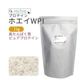 ホエイプロテイン WPI プレーン 1kg 溶けやすい 高たんぱく プロテイン アイソレート で 人工甘味料 無添加 ホエイプロテイン100 ! 女性 にもおすすめココア イチゴ メロン フレーバープレゼント nichie ニチエー J10