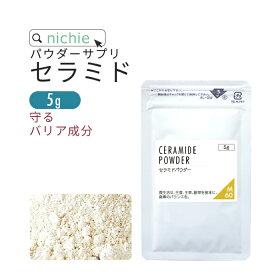 セラミド 粉末 サプリ 5g マドラー付 国内製造 セラミド 原液 化粧水 美容液 クリーム ドリンク をお探しの方に パウダー サプリメント nichie ニチエー