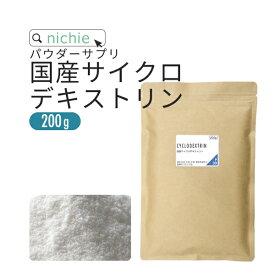 サイクロデキストリン 200g シクロデキストリン 環状オリゴ糖 とも呼ばれ 水溶性 難消化性 の α-シクロデキストリン 難消化性 難水溶性 のβ-シクロデキストリン 消化性 水溶性 γ-シクロデキストリン を含んでいます nichie ニチエー