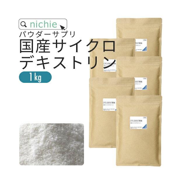 サイクロデキストリン 1kg(200g×5袋) シクロデキストリン