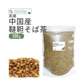 韃靼そば茶 500g 中国産 そば茶 100% 健康茶 だったんそば茶 韃靼蕎麦茶 nichie ニチエー