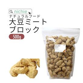 大豆ミート ブロックタイプ 200g 唐揚げ用 国内製造品 畑のお肉 大豆肉 大豆のお肉 べジミート とも呼ばれる 大豆たんぱく ソイミート nichie ニチエー