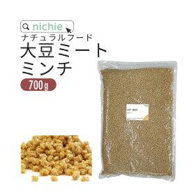 大豆ミート ミンチ 900g 国内製造品 畑のお肉 大豆肉 大豆のお肉 べジミート とも呼ばれる 大豆たんぱく ソイミート nichie ニチエー RSL