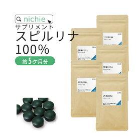 スピルリナ 100% サプリ 2250粒(約5ヶ月分) スピルリナ100% で 粒 にした 健康 サプリメント spirulina 野菜不足 の方にもおすすめ キャッシュレス キャッシュレス還元 nichie ニチエー