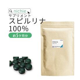 スピルリナ 100% サプリ 2400粒(約5ヶ月分) スピルリナ100% で 粒 にした 健康 サプリメント spirulina 野菜不足 の方にもおすすめ nichie ニチエー