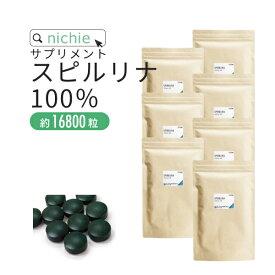 スピルリナ 100% サプリ 16800粒 スピルリナ100% で 粒 にした 健康 サプリメント spirulina 野菜不足 の方にもおすすめ キャッシュレス キャッシュレス還元 nichie ニチエー