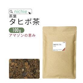 タヒボ茶 紫イペ茶 100g パウダルコ タベブイヤ アベラネダエ種 の 内部樹皮 100% で作られた 健康茶 nichie ニチエー