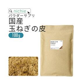 玉ねぎの皮 粉末 100g 国産 玉葱の皮で作った 健康茶 たまねぎ皮茶 たまねぎの皮茶 をお探しの方にも nichie ニチエー