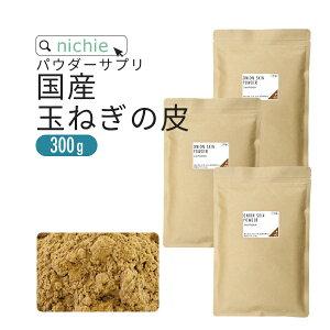 玉ねぎの皮 粉末 300g 国産 玉葱の皮で作った 健康茶 たまねぎ皮茶 たまねぎの皮茶 をお探しの方にも nichie ニチエー