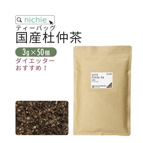 杜仲茶 国産 3g×50個[ ゆうパケット 送料無料 ] [ 杜仲茶 ティーバッグ とちゅう茶 ]