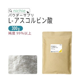 アスコルビン酸 ビタミンC 粉末 サプリ 300g ビタミンc パウダー サプリメント 原末 nichie ニチエー